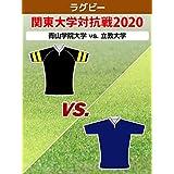 【限定】ラグビー 関東大学対抗戦2020 青山学院大学 vs. 立教大学