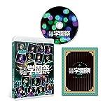 【BD】ミュージカル「忍たま乱太郎」第10弾 忍術学園学園祭[Blu-ray/ブルーレイ]