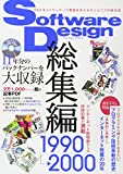 Software Design 総集編 【1990~2000】