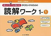 ゆっくりていねいに学びたい子のための読解ワーク 1ー1 (喜楽研の支援教育シリーズ)