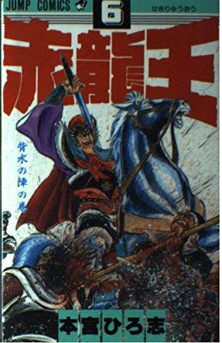 赤龍王 6 (ジャンプコミックス)の詳細を見る