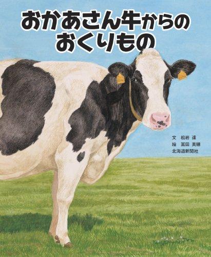 おかあさん牛からのおくりもの