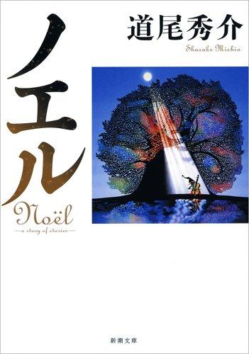 ノエル: -a story of stories- (新潮文庫)