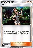 ポケモンカードゲームSM/マオ(U)/アローラの月光