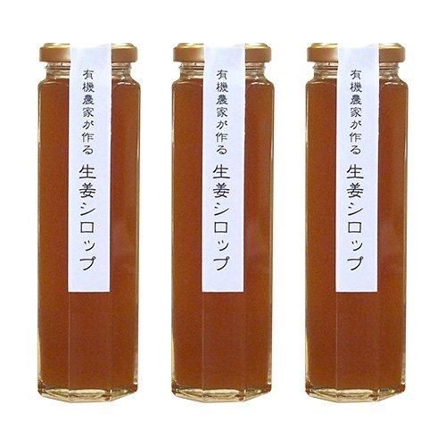 オーガニック温生姜シロップ 180ml 3本セット ウルトラ生姜 国産 無添加 ショウガ 生姜湯 温活