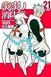 炎炎ノ消防隊(21)特装版 (週刊少年マガジンコミックス)