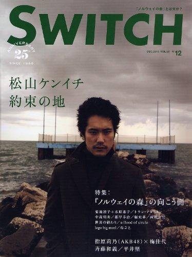SWITCH Vol.28 No.12(2010年12月号)