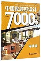 中国家装好设计7000例(第3季电视墙)