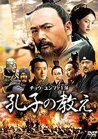 孔子の教え [DVD]
