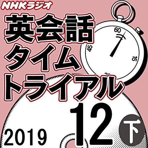 『NHK 英会話タイムトライアル 2019年12月号 下』のカバーアート