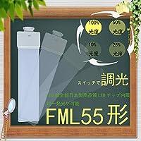 FML55形 FML55EX-L LEDコンパクト形蛍光灯 FML55型 GY10q-7 電球色3000K 高輝度2340lm 18W消費電力 日本製のLEDチップ(電源内蔵型) LED蛍光灯(FML55EX代替用) 割りにくいPCカバー、アルミ合金放熱 延時なし、ちらつきなし、騒音なし、紫外線なし、防震(割れにくい安全性)目に優しい光線 fml55ex