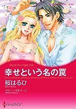 表紙: 幸せという名の罠 (ハーレクインコミックス) | 桜 はるひ