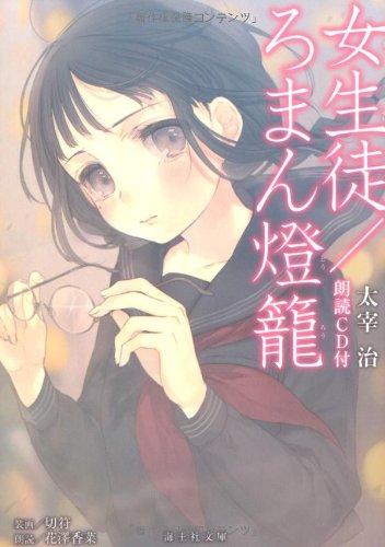 女生徒/ろまん燈籠 朗読CD付 (海王社文庫)