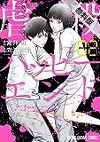 虐殺ハッピーエンド【期間限定無料版】 2 (ヤングアニマルコミックス)