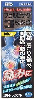 【第2類医薬品】ダルトレシンF 100mL ※セルフメディケーション税制対象商品