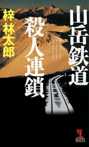 山岳鉄道殺人連鎖 (カッパ・ノベルス)の詳細を見る