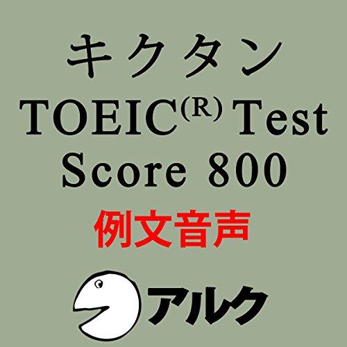 『キクタンTOEIC Test Score800 例文音声【旧版】(アルク)』のカバーアート