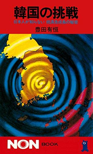 韓国の挑戦 (ノン・ブック)