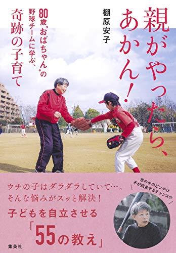 """親がやったら、あかん! 80歳""""おばちゃん""""の野球チームに学ぶ、奇跡の子育て"""