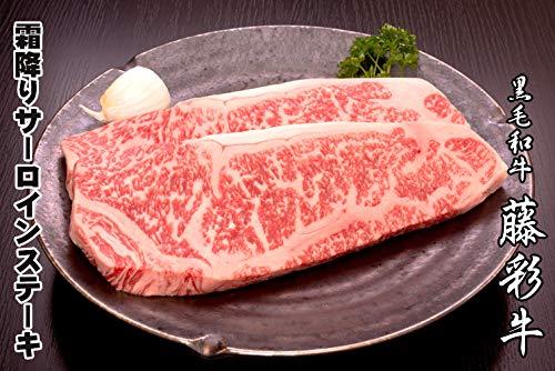 熊本産黒毛和牛 藤彩牛 A4〜A5 サーロインステーキ 200g×2枚 フジチク 贈答品 きめ細かな肉質 霜降りの芳醇な味わい