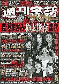 週刊実話 ザ・タブー 週刊実話増刊 2013年5月11日号