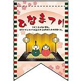 ひなまつり 変形タペストリー(リボンカット) No.60983(受注生産) [並行輸入品]