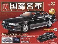 スペシャルスケール1/24国産名車コレクション(82) 2019年 10/29 号 [雑誌]