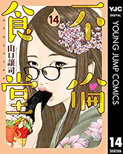 不倫食堂 14 (ヤングジャンプコミックスDIGITAL)