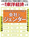 週刊東洋経済 2021/6/12号