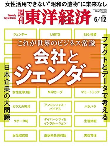 週刊東洋経済 2021年06月12日号