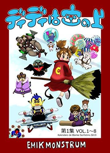 Didi wa soranoue daiichisyu: vol1karavo8 (Japanese Edition)