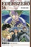 EDENS ZERO(16) (講談社コミックス)