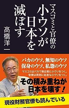 [高橋洋一]のマスコミと官僚の小ウソが日本を滅ぼす (産経セレクト)