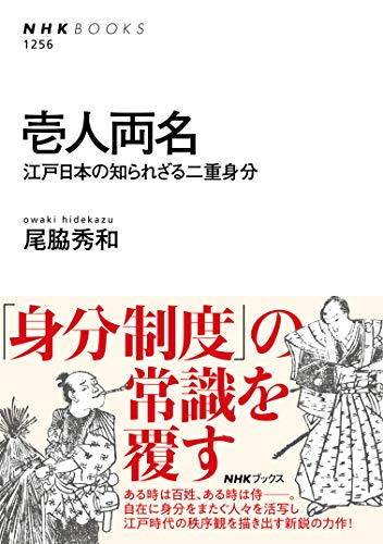 壱人両名: 江戸日本の知られざる二重身分 (NHK BOOKS)