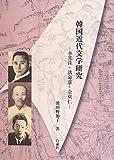 韓国近代文学研究―李光洙・洪命憙・金東仁