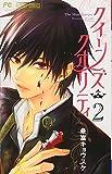クイーンズ・クオリティ (2) (Betsucomiフラワーコミックス)