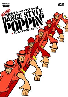 ダンス・スタイル・ポッピン 完全攻略!究極のグルーヴ・マスター編[DVD] (<DVD>)