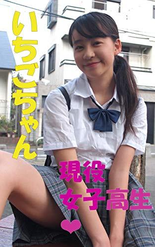 Japanese High school Girl Ichigo Photo Album one (Japanese Edition)