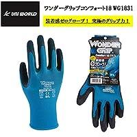 ユニワールド WG1831 ワンダーグリップコンフォート18 18G 天然ゴム 作業手袋 XL ライトブルー