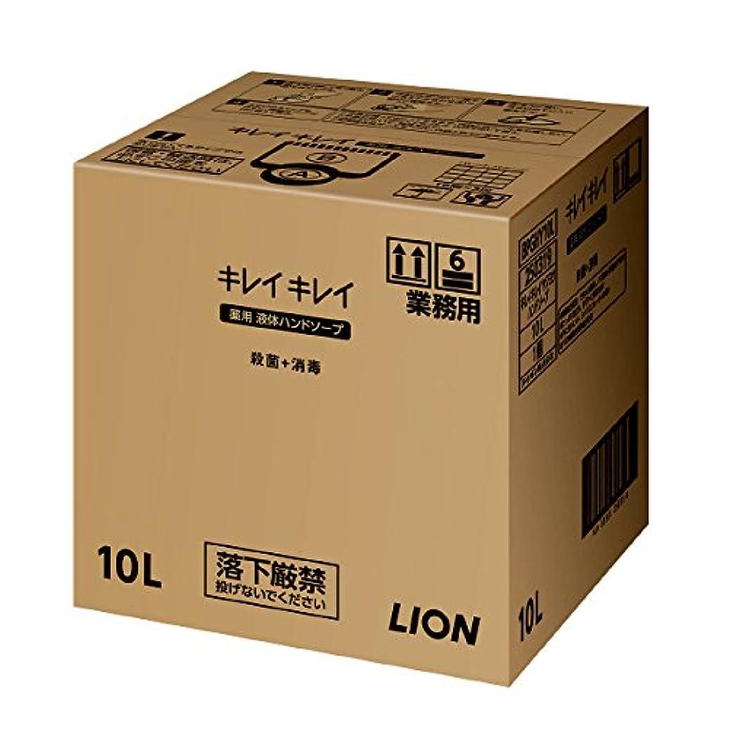 休み完全にながらキレイキレイ薬用液体ハンドソープ10L(専用コック付き)