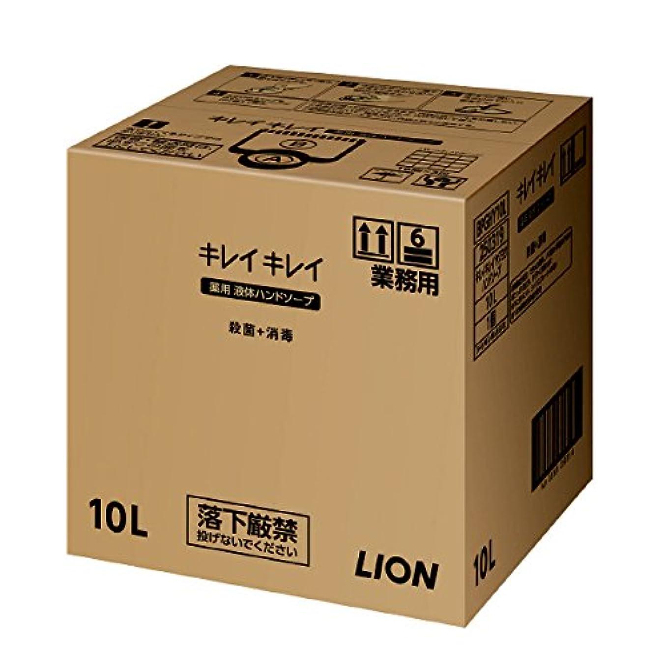苦しみキャプション恐ろしいキレイキレイ薬用液体ハンドソープ10L(専用コック付き)