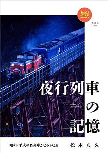 旅鉄BOOKS 029 昭和・平成の名列車がよみがえる 夜行列車の記憶の詳細を見る