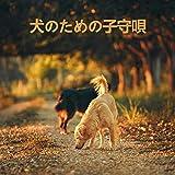 犬のための子守唄–穏やかなピアノのバックグラウンドミュージック、ペットのためのリラックスした歌、不安の治療、深い眠り
