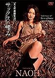 大人の楽器生活 サックスの嗜み BEST PRICE 1900[ATRD-363][DVD]