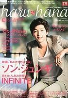 haru*hana (ハルハナ) VOL.018 2013年 7/4号 [雑誌]