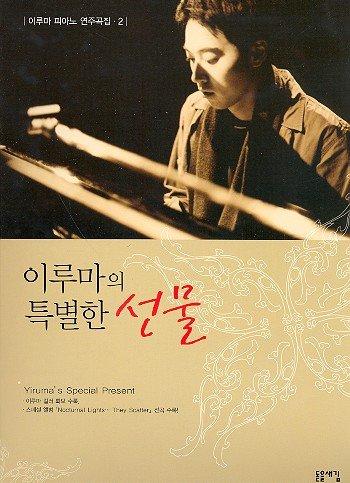 Yiruma Piano Album vol.2 -Yiruma's Special Present - 26 pianisten van de populaire Koreaanse pianisten en componenten in middelzware arrangementen - muziek/sheet muziek