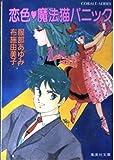 恋色 魔法猫パニック (集英社文庫―コバルトシリーズ)