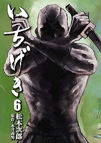 いちげき 6 (乱コミックス)