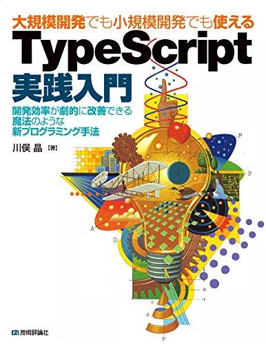 大規模開発でも小規模開発でも使える TypeScript実践入門の詳細を見る