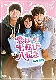 恋は七転び八起き DVD-BOX image